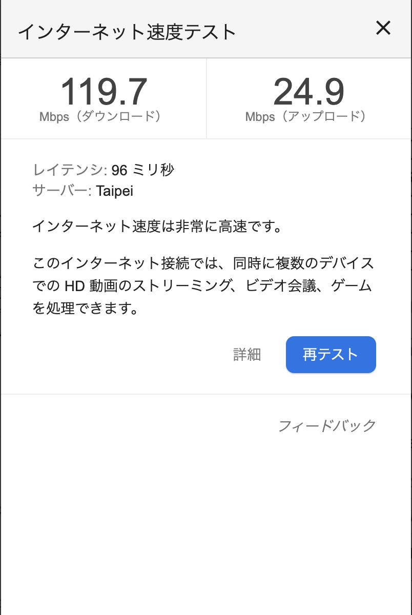 新しいネットワークのダイニングでの測定結果(Mac)