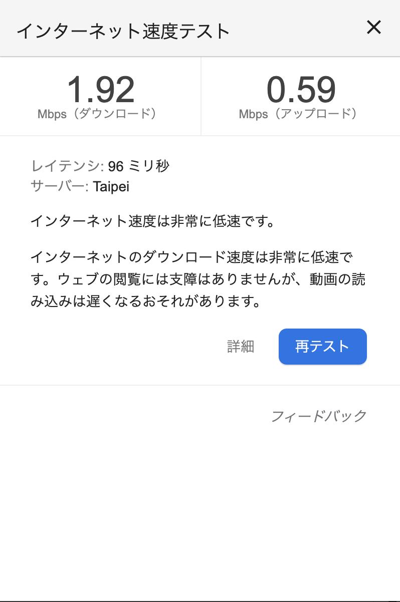 古いネットワークのダイニングでの測定結果(Mac)