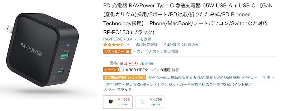 RP-PC133のAmazonでの評価