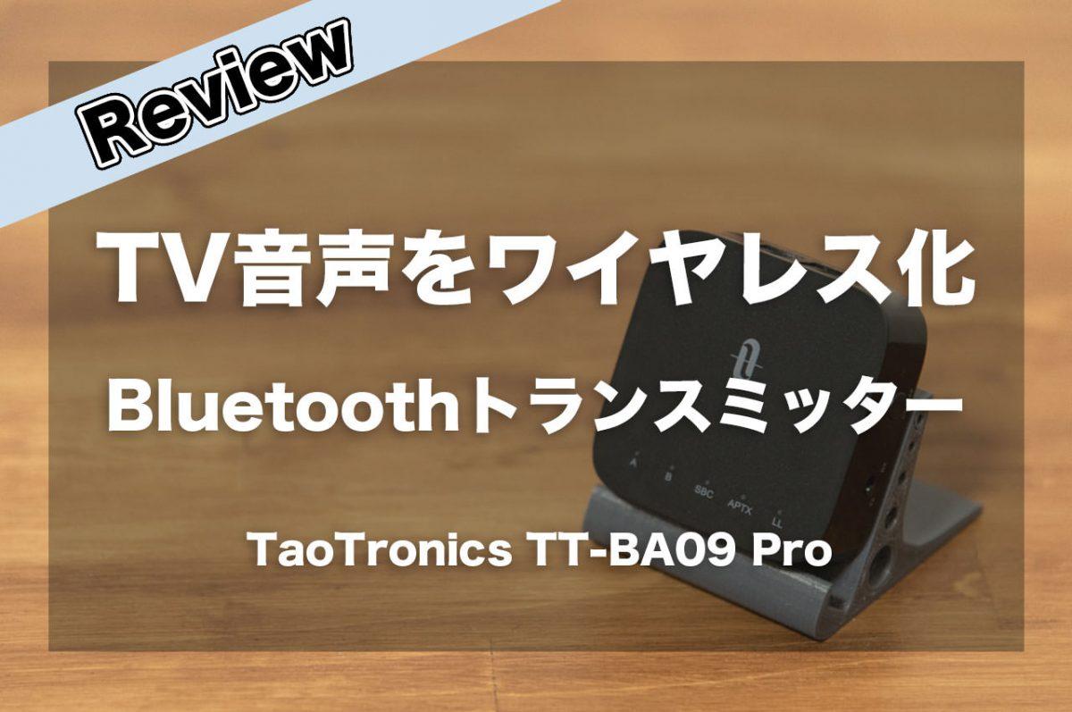 テレビ音声をワイヤレス化できるBluetoothトランスミッター「TaoTronics TT-B09 Pro」レビュー