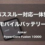 パススルー充電対応の一体型モバイルバッテリー「Anker PowerCore Fusion10000」
