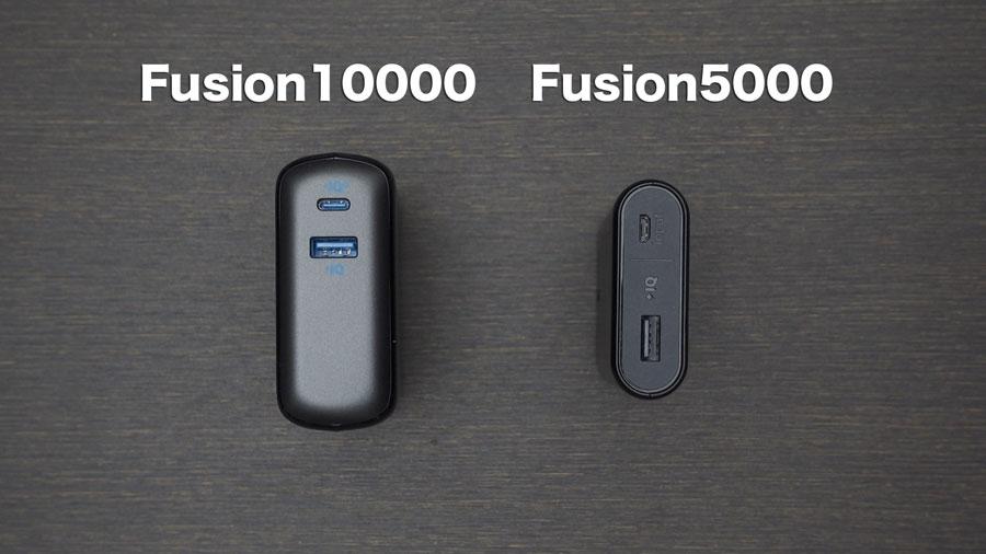 Fusion10000とFusion5000のサイズと重量の比較:縦
