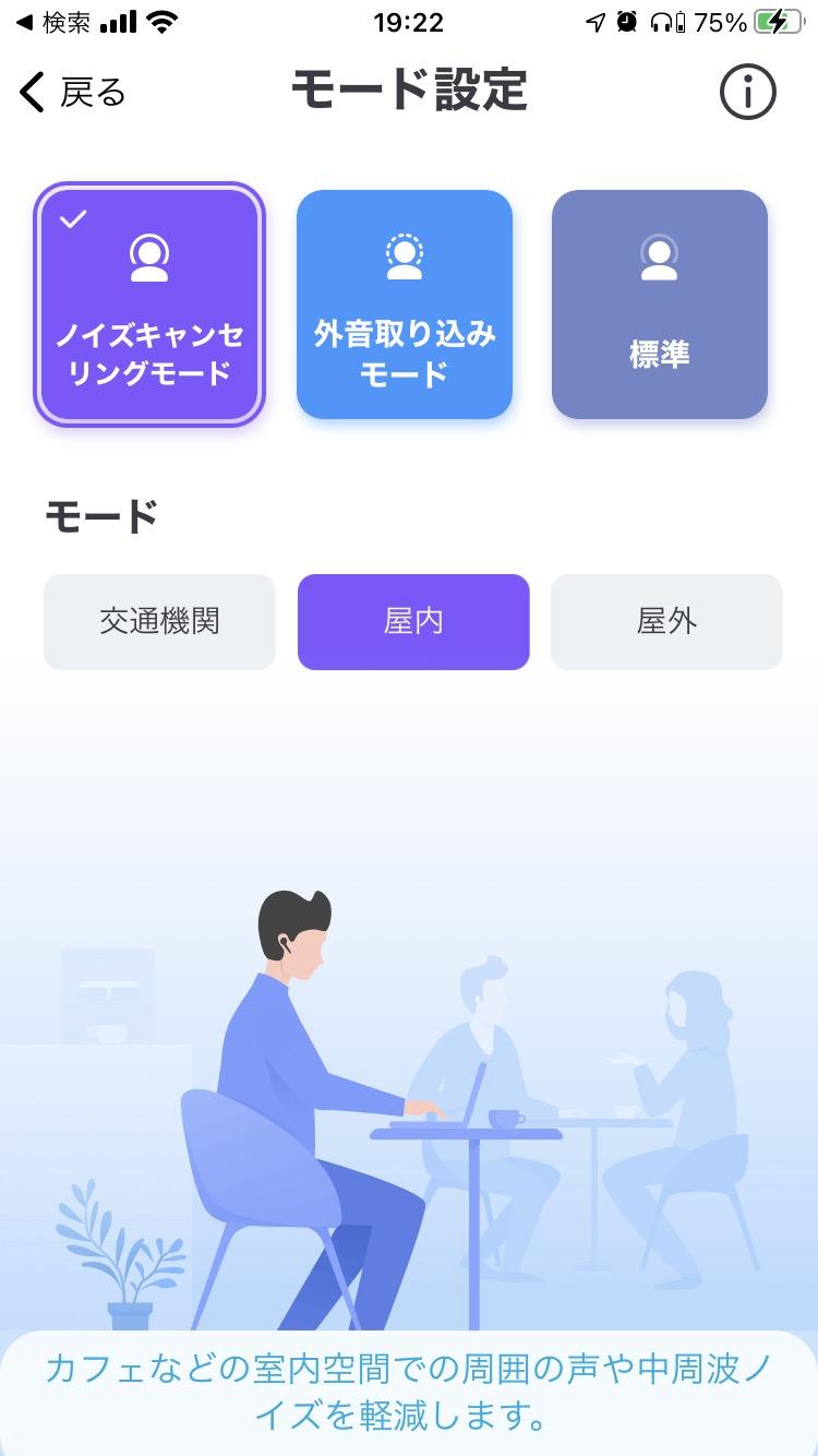Soundcore専用アプリ:モード切替