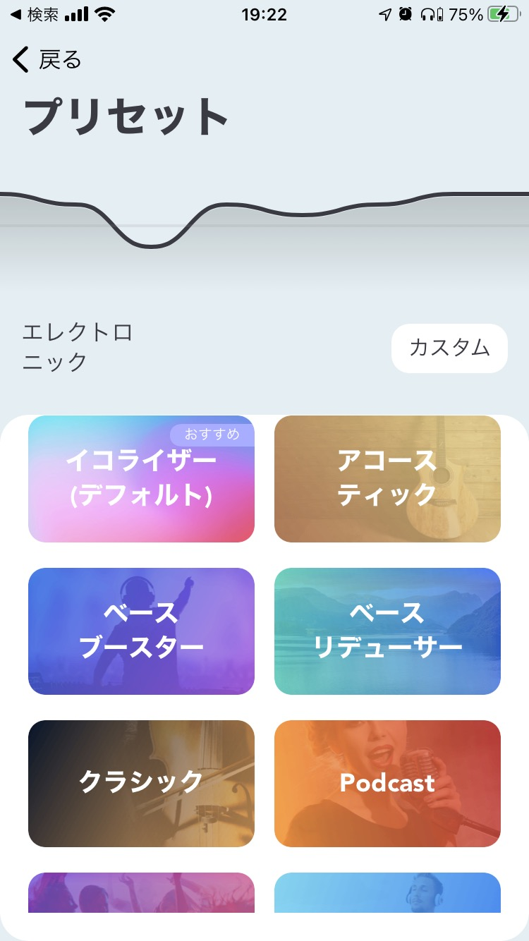 Soundcore専用アプリ:イコライザー設定