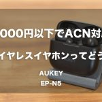 Aukey ワイヤレスイヤホン EP-N5