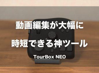 動画変種が大幅に時短できる神ツール「TourBox NEO」