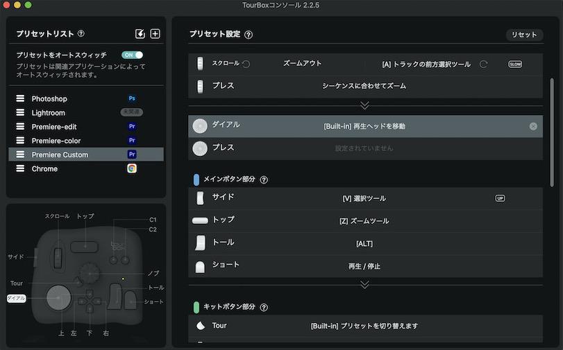 TourBoxコンソールの画面