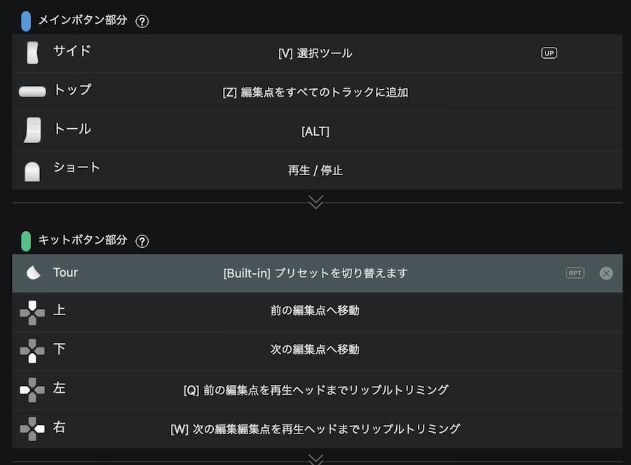 Premiere Proのプリセット設定2