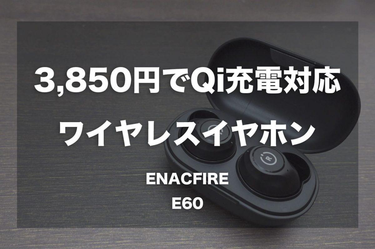 3,850円でワイヤレス充電対応のワイヤレスイヤホン「ENACFIRE E60」
