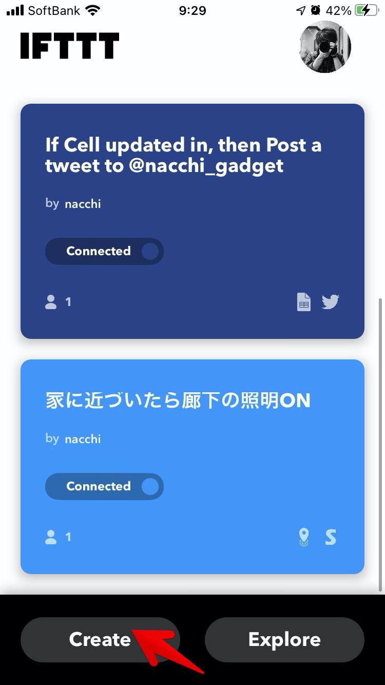 IFTTTアプリトップ画面