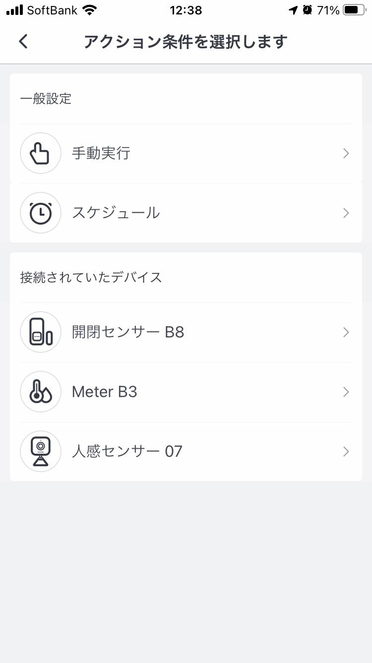 SwitchBotのトリガー設定画面