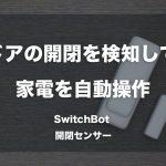 ドアの開け締めを検知して家電を自動制御できるSwitchBot開閉センサー