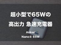超小型で65Wの高出力急速充電器「Anker NanoⅡ 65W」