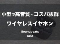 小型で高音質。コスパ抜群のワイヤレスイヤホン「Soundpeats Air3」