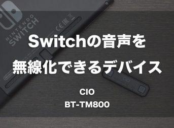 ニンテンドースイッチの音声を無線化できるデバイス「CIO BT-TM800」