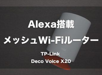 Alexa搭載でスマートスピーカーとしても使えるメッシュWi-Fiルーター「TP-Link Deco Voice X20」