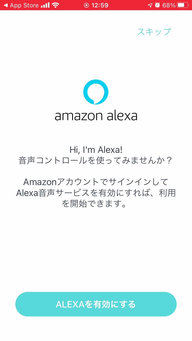 Alexaの設定画面