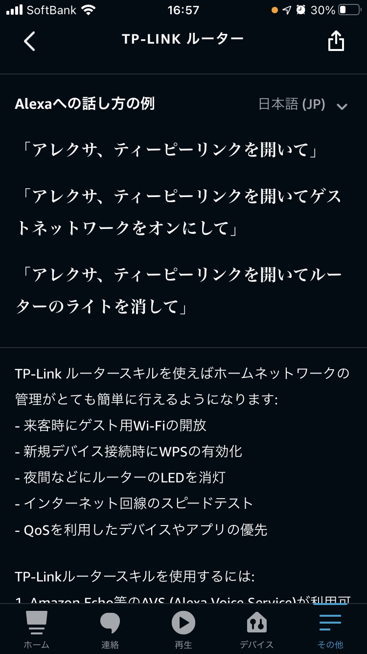 TP-Linkルータのスキル