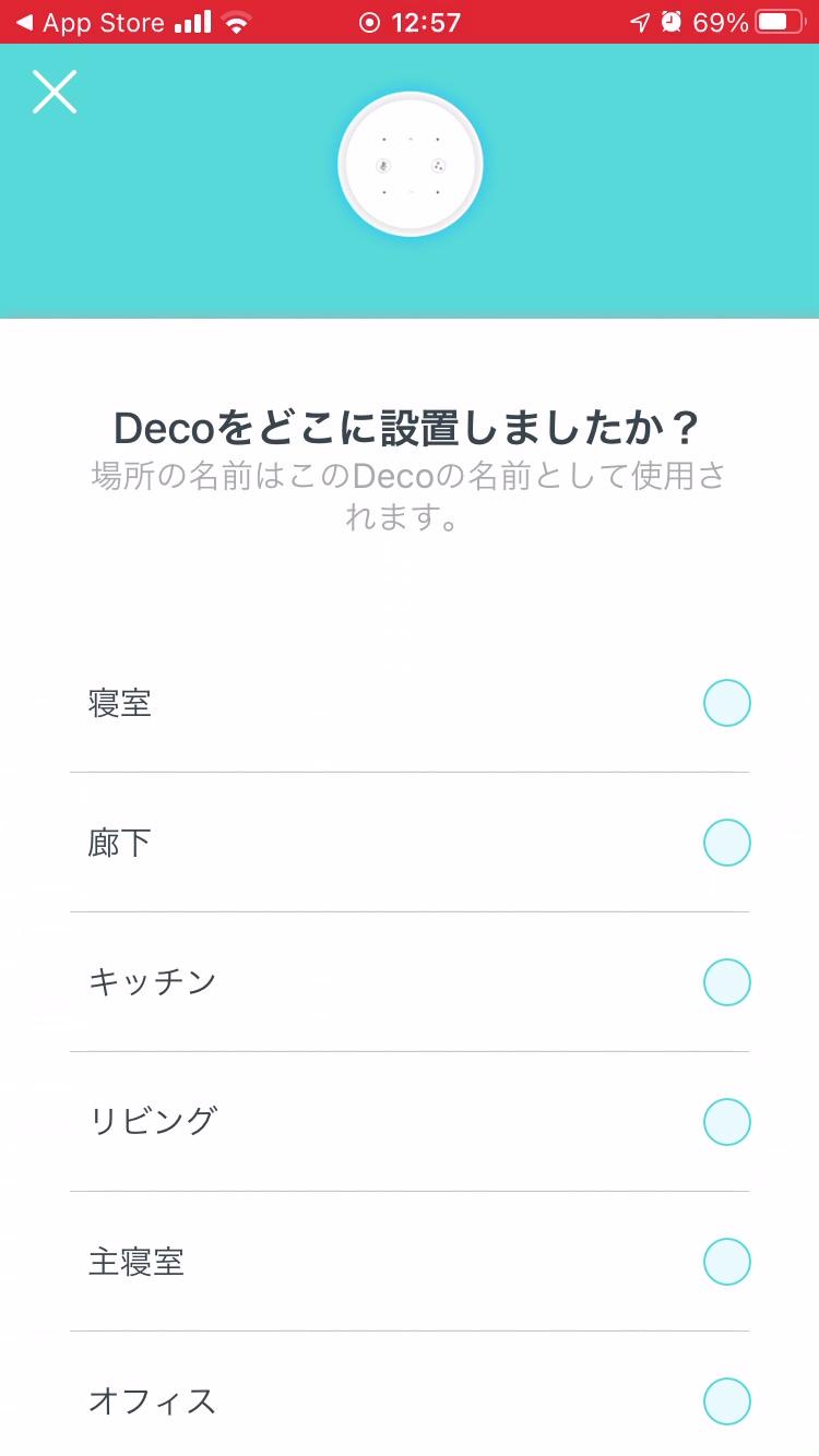 Decoの設置場所を指定