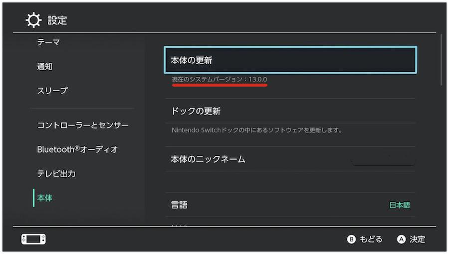 Nintendo Switchのシステムバージョンを確認