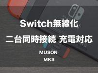 Nintendo Switchを無線化、二台同時接続可能でPD充電対応のBluetoothトランスミッター「Muson MK3」